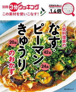 別冊3分クッキング この素材を使いこなす! 人気料理家のなす・ピーマン・きゅうりのおかず 電子書籍版