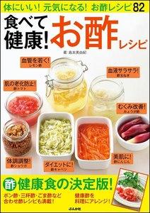 食べて健康! お酢レシピ 電子書籍版