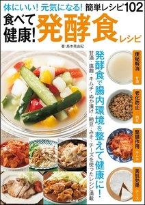 食べて健康!発酵食レシピ 電子書籍版