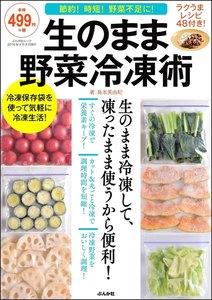 生のまま野菜冷凍術 電子書籍版