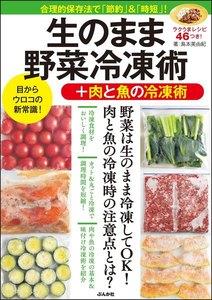 生のまま野菜冷凍術+肉と魚の冷凍術 電子書籍版
