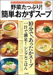 野菜たっぷり! 簡単おかずスープ 電子書籍版