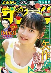 週刊少年サンデー 2019年41号(2019年9月11日発売)