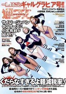 週プレ9月23日号No.38(2019年9月9日発売)