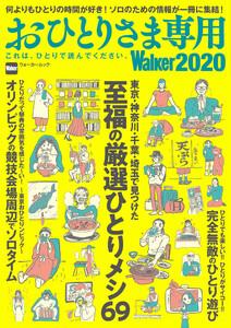 おひとりさま専用Walker2020 これは、ひとりで読んでください。