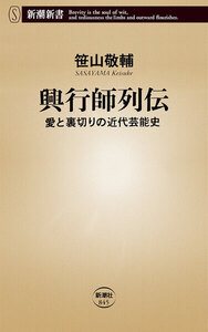 興行師列伝―愛と裏切りの近代芸能史―(新潮新書)