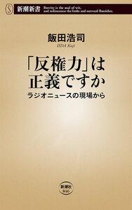 「反権力」は正義ですか―ラジオニュースの現場から―(新潮新書)