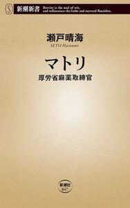 マトリ―厚労省麻薬取締官―(新潮新書)