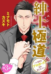 【単話売】紳士極道~いきなりプロポーズされましたっ!~