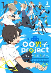 〇〇男子project-ようこそ1年A組へ-【分冊版】