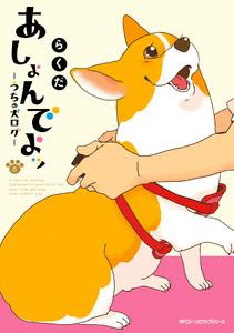 あしょんでよッ ~うちの犬ログ~ 8 電子書籍版