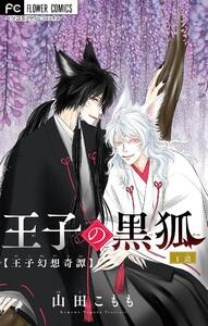 王子の黒狐【マイクロ】 (1) 電子書籍版