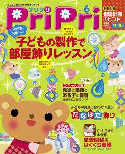 PriPri 2015年6月号 電子書籍版