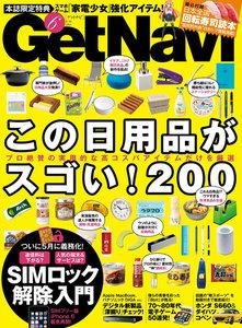 GetNavi(ゲットナビ) 2015年6月号