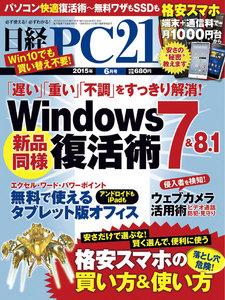 日経PC21 6月号 電子書籍版