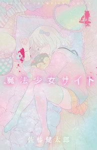 魔法少女サイト 4巻