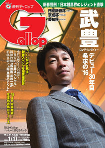 週刊Gallop(ギャロップ) 1月17日号