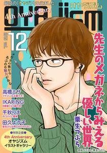 月刊オヤジズム 2015年 Vol.12