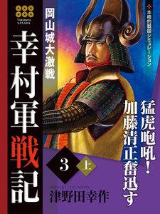 幸村軍戦記 3 (上) 岡山城大激戦