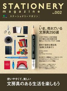 エイ出版社の実用ムック ステーショナリーマガジン no.2