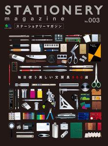 エイ出版社の実用ムック ステーショナリーマガジン no.3