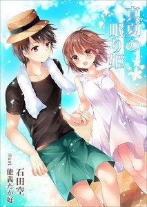 真夏の眠り姫 電子書籍版