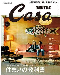 Casa BRUTUS (カーサ・ブルータス) 2016年 11月号