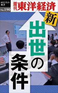 新・出世の条件―週刊東洋経済eビジネス新書No.190
