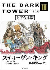 【合本版】ダークタワー III 荒地【上下 合本版】