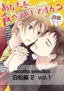 recottia selection 白松編2 vol.1 電子書籍版