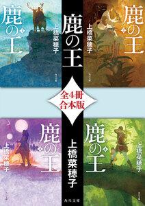 【合本版】鹿の王【全4冊 合本版】