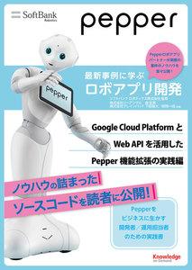 Pepper最新事例に学ぶロボアプリ開発 Google Cloud PlatformとWeb APIを活用したPepper機能拡張の実践編