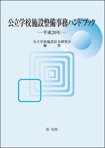 公立学校施設整備事務ハンドブック 平成29年
