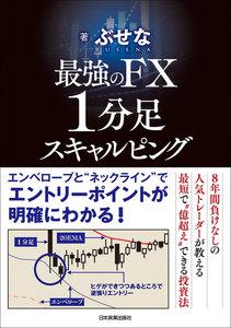 最強のFX 1分足スキャルピング(著者:ぶせな)