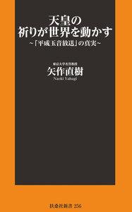 天皇の祈りが世界を動かす~「平成玉音放送」の真実~