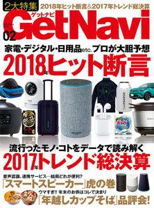 GetNavi(ゲットナビ) 2018年2月号