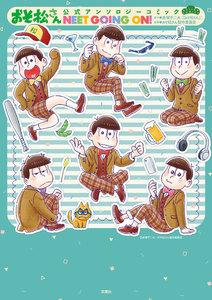 おそ松さん公式アンソロジーコミック NEET GOING ON!