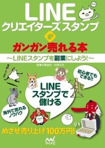 LINEクリエイターズスタンプがガンガン売れる本 LINEスタンプを副業にしよう!