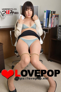 LOVEPOP デラックス つぼみ 003