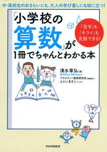 「苦手」も「キライ」も克服できる! 「小学校の算数」が1冊でちゃんとわかる本