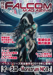 月刊ファルコムマガジン Vol.95
