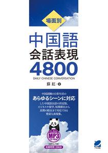 場面別 中国語会話表現4800(音声DL付)