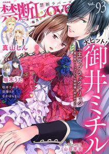 禁断Lovers Vol.93