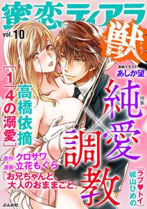 蜜恋ティアラ獣 Vol.10 純愛×調教