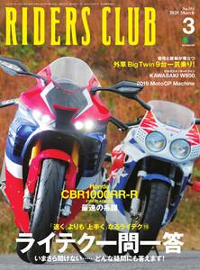 RIDERS CLUB 2020年3月号
