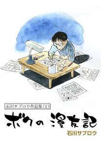 石川サブロウ作品集 (1) ボクの漫友記 電子書籍版
