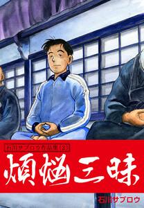 石川サブロウ作品集 (2) 煩悩三昧