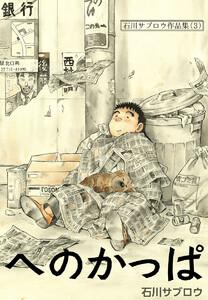 石川サブロウ作品集 (3) へのかっぱ