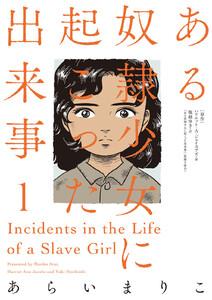 ある奴隷少女に起こった出来事 (1) 電子書籍版