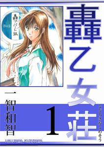 轟乙女荘 (全巻) 電子書籍版
